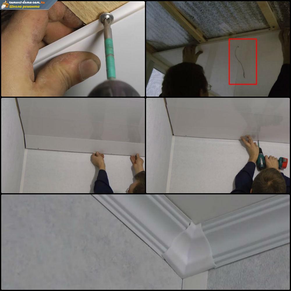 Как установить пластиковые панели