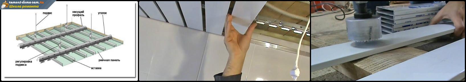 Установка реечных панелей